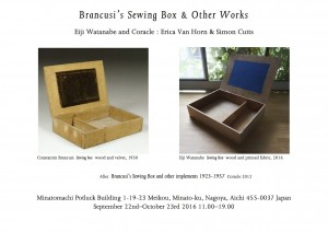 email-brancusis-sewing-box